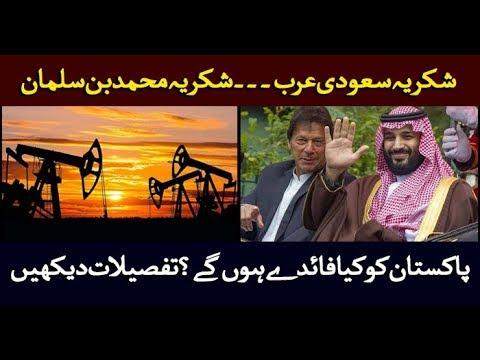 Saudi Arabia to provide oil credit facility to Pakistan