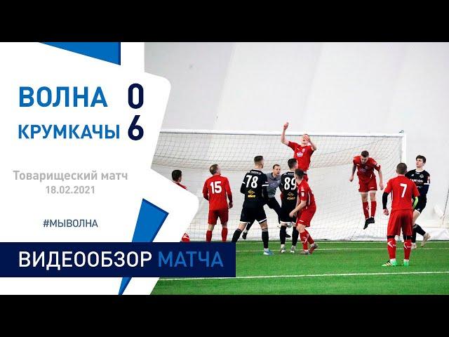 ТМ. «Волна-Пинск» 0:6 «Крумкачы»