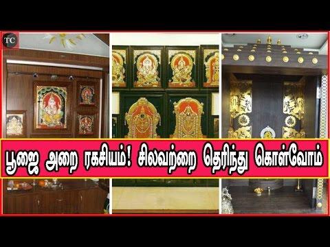 பூஜை அறை ரகசியம்! சிலவற்றை தெரிந்து கொள்வோம் | Pooja room tips in Tamil