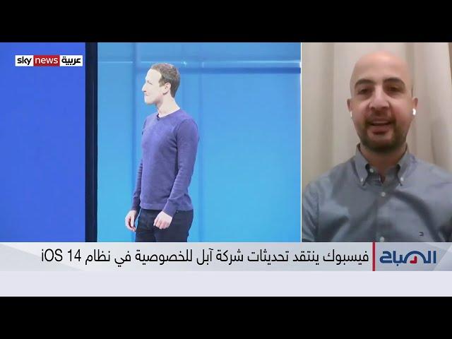 مقابلتي على سكاي نيوز عربية حول احتدام معركة الخصوصية بين شركتَي آبل وفيسبوك