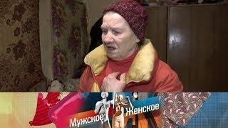Не до мамы. Мужское / Женское. Выпуск от 28.01.2020