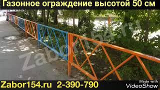 видео Газонные ограждения | Художественная ковка в Москве и Московской области.
