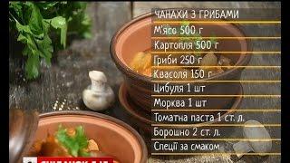 Чанахи з грибами - рецепти Сенічкіна(Сьогодні приготуємо неймовірну грузиньску страву, яка останнім часом стала популярною в Україні - чанахи..., 2016-11-09T11:37:51.000Z)