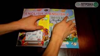 Англійська мова 4 клас Карпюк