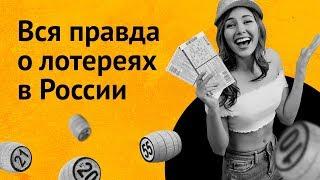 видео: Столото на Discovery Channel: как делают билеты, вероятность выиграть, как работают лототроны