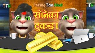 Talking Tom Hindi - Sone Ka Tukda Funny Comedy - Talking Tom Funny Videos - Talking Tom Hindi Video