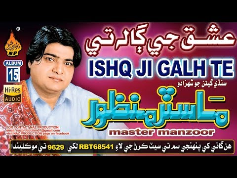 NEW SINDHI SONG ISHAQ JI GALH TE BY MASTER MANZOOR OLD ALBUM 15 NAZ PRODUCTION 2018