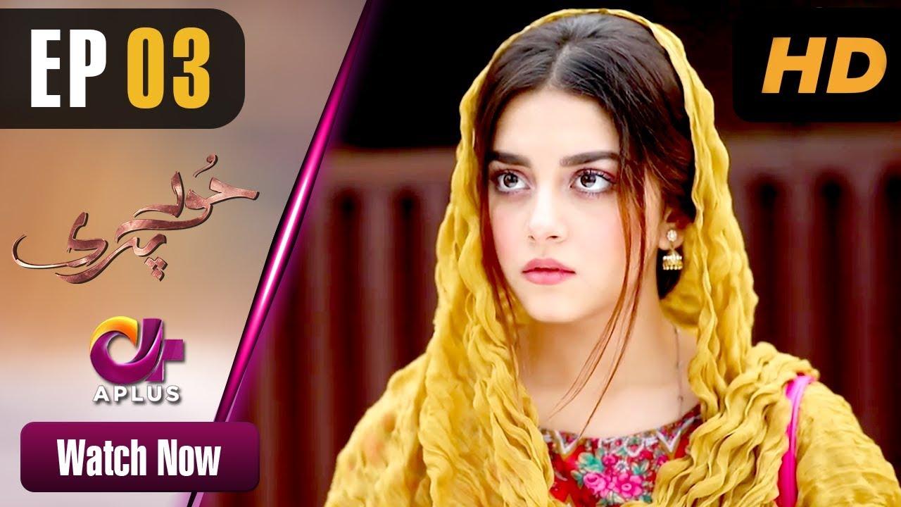Hoor Pari - Episode 3 - jan 6 - Aplus