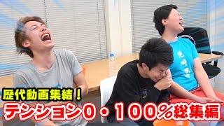 【総集編】歴代のテンション0,100%まとめてみたら大爆笑www thumbnail