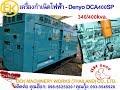 DCA400SPK-เครื่องปั่นไฟ Denyo ขนาดใหญ่ generator 340/400kva. Komatsu Engine by OEK กุ้ง:0813062283