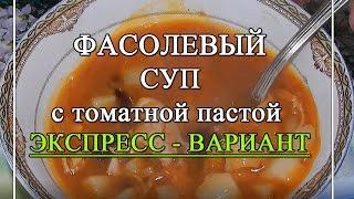 видео Суп из консервированной фасоли: рецепты