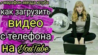 Как загрузить с телефона видео на ютуб канал