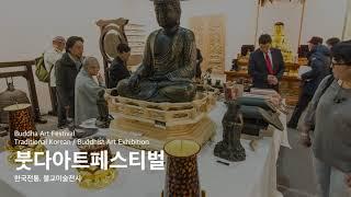 [홍보영상] 2021서울국제불교박람회