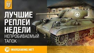Лучшие Реплеи Недели с Кириллом Орешкиным #43 [World of Tanks]