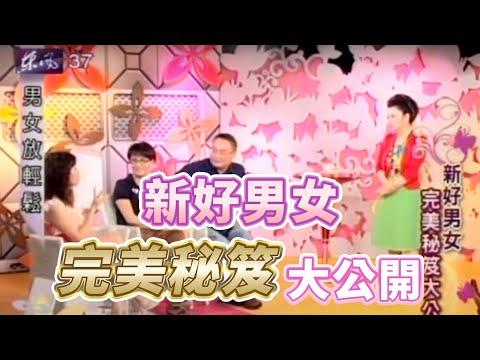 東風衛視-相親銀行-男女放輕鬆-新好男女完美秘笈大公開 - YouTube