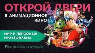 Мир и персонаж мультфильма | Pixar учит писать сценарии