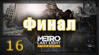 Метро Луч надежды Metro Last Light. Redux . Прохождение. Часть 16. Финал Хорошая концовка