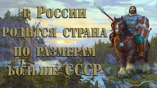 Русь 2.0 Предсказания о Будущем России на 2017 год ! Владимир Путин. Родовые Поместья