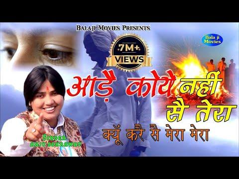 आड़ै कोये नहीं सै तेरा | क्यूँ करै सै मेरा मेरा || Anju Sehrawat || New Haryanvi Bhajan