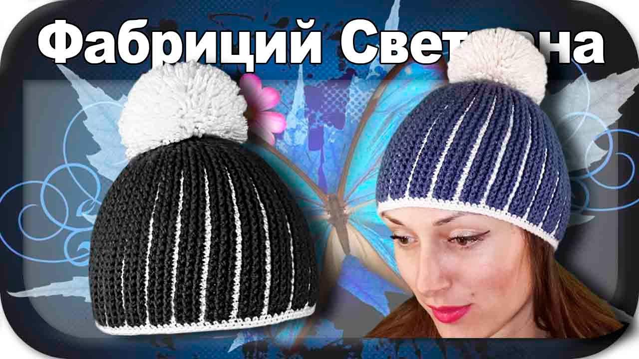 ☆Теплая зимняя шапка, вязание крючком для начинающих ...