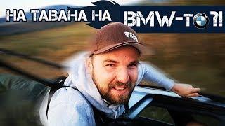 Риболов на щука, костур и бас Състезание! НА тавана на BMW-ТО WTF?!? Largemouth bass
