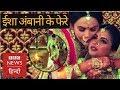 Isha Ambani and Anand Piramal's royal wedding ceremony (BBC Hindi)