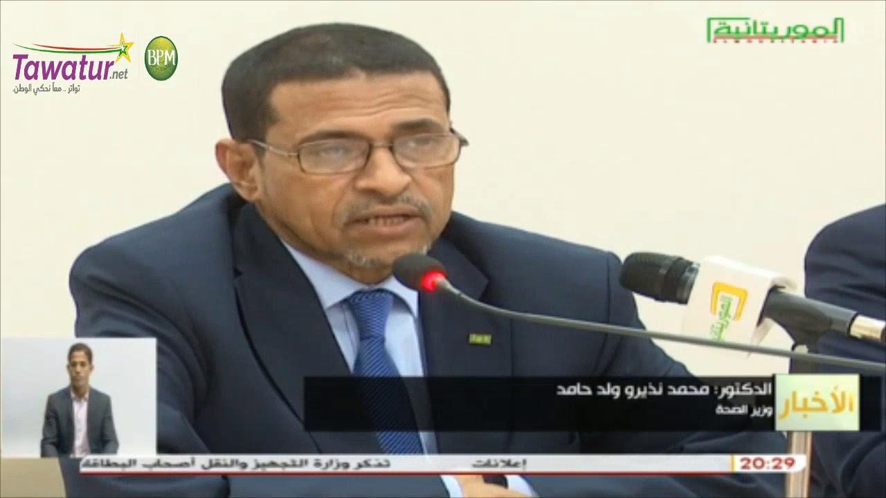 كلمة وزير الصحة د/ محمد نذير ولد حامد في ورشة توجيهية حول ارشادات و مصفوفات التخطيط للعام 2020 | قناة الموريتانية