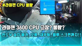 라이젠 3600 CPU 고장? 불량? 인가 윈도우 설치…