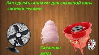 Как сделать аппарат для сахарной ваты своими руками