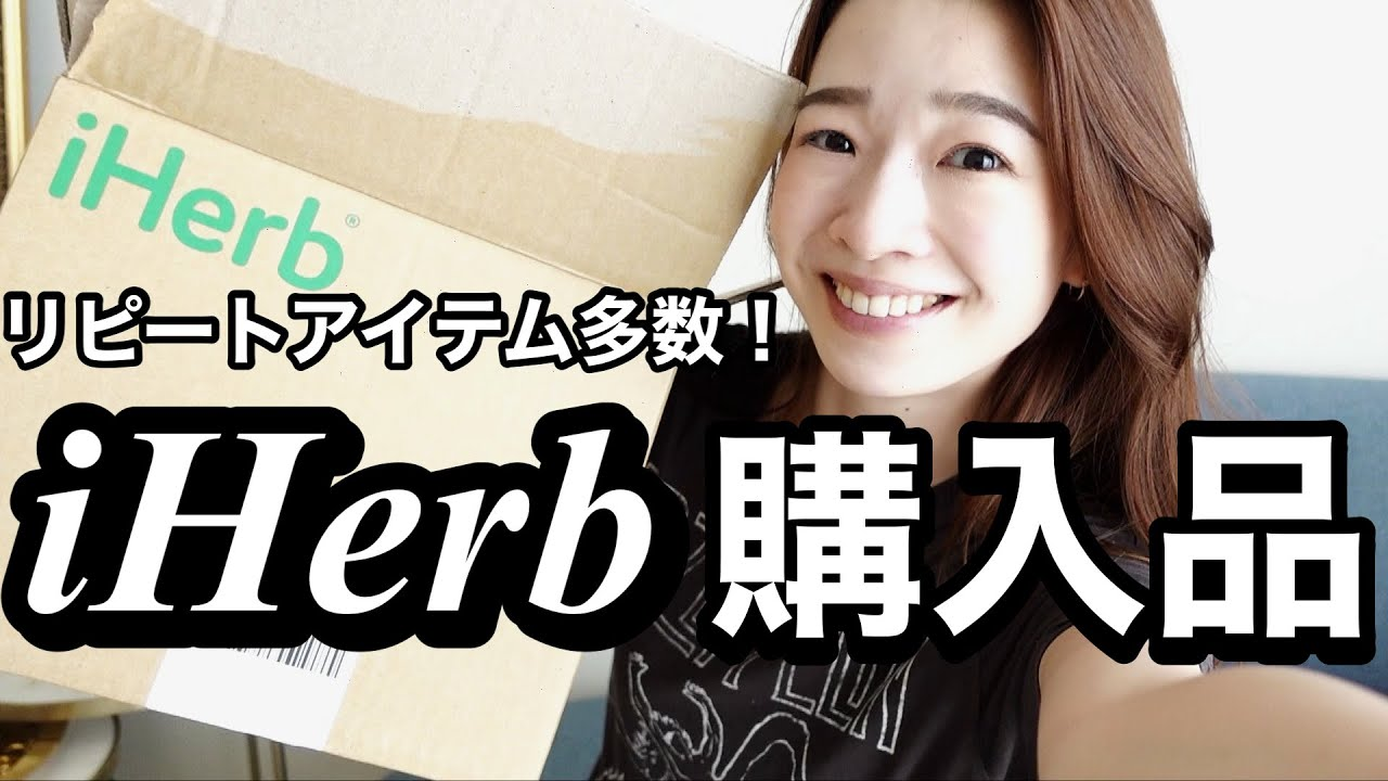 iHerb購入品紹介〜アイハーブマニアの本気のおすすめ〜