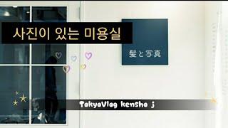 사진이 있는 미용실, 동경브이로그,tokyostyle수…
