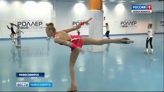 В Новосибирске пройдут соревнования по фигурному катанию на роликах