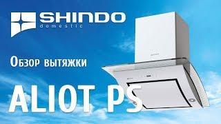 Обзор вытяжки Aliot PS от бренда SHINDO