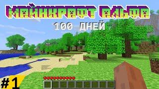 100 Дней Выживания в АЛЬФА МАЙНКРАФТЕ / Часть 1 / Minecraft Alpha 1.2.6