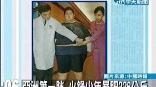 亞洲第一胖 火鍋少年暴肥226公斤