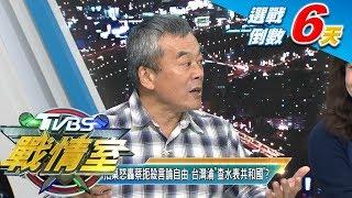 林靜儀的統一叛國說、台獨階段論 斷蔡英文連任之路? TVBS戰情室藍綠政策大論辯 20200105