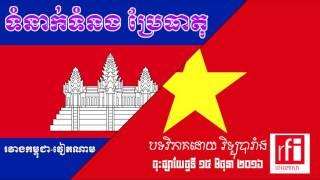 RFI Khmer | ទំនាក់ទំនងប្រែធាតុរវាង កម្ពុជា នឹង វៀតណាម | Cambodia and Vietnam