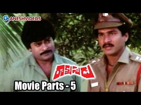Rakshasudu Movie Parts 5/10 ||Chiranjeevi, Radha, Suhasini || - Ganesh Videos