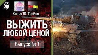 Выжить любой ценой №1 - от TheGun и Komar1K [World of Tanks]