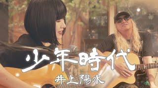 【少年時代/井上陽水】中村月子アーコスティックカバー