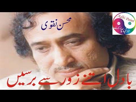 Mohsin naqvi urdu poetry Romantic heart touching mp3 badal etny zor se barsen by Adbi point