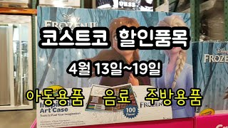 코스트코 4월 13일~19일 할인품목 (아동용품 음료 …