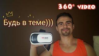 Як дивитися видосы в 360 градусів......коротко і зрозуміло
