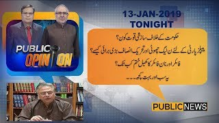 Exclusive Interview of Hassan Nisar | Public Opinion with Muzamal Suharwardy | 13 January 2019