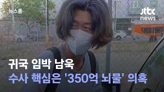 '귀국 임박' 남욱…수사 핵심은 정관계 '350억 뇌물' 의혹 / JTBC 뉴스룸