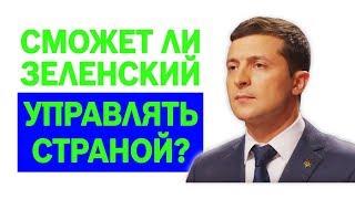 Сможет ли Владимир Зеленский управлять страной? Мнение Астролога