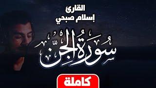 سورة الجن | بصوت القارئ اسلام صبحي| تلاوة خاشعة مريحه للقلب