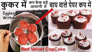 Red Velvet Cupcakes Recipe Eggless  How to Make Instant Red Velvet Cupcakes - Cup cake in cooker