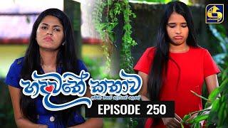 Hadawathe Kathawa Episode 250 || ''හදවතේ කතාව'' || 29th December 2020 Thumbnail