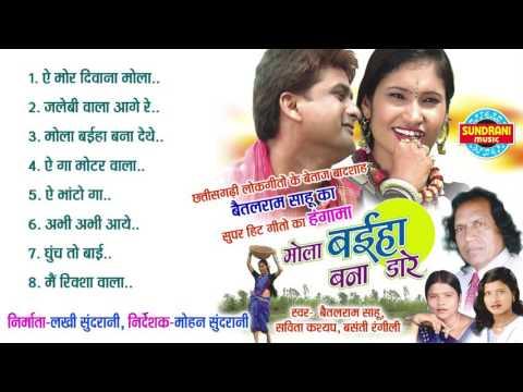 Mola Baiha Bana Dare - Chhattisgarhi Superhit Album - Jukebox - Singer Baitalram Sahu